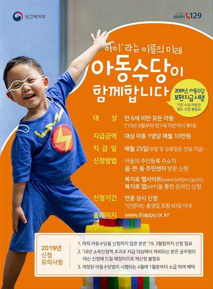 2019년 아동수당 대상, 신청 모든 아동에게 매월 10만 원 지급.jpg