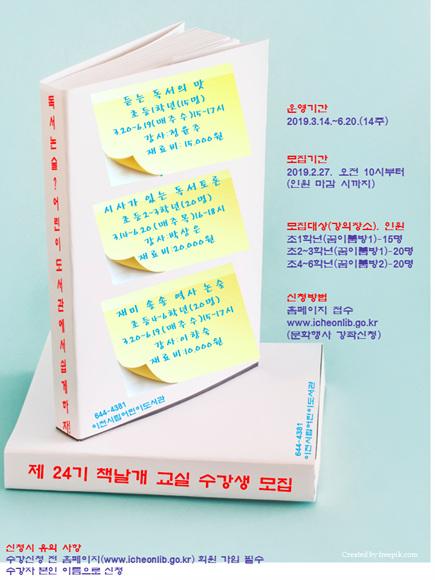 이천시립어린이도서관 제24기 책날개 교실 수강생 모집.jpg