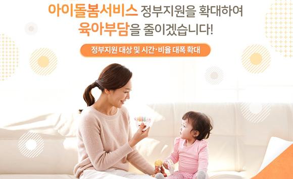 이천시 아이돌봄서비스 확대 시행.jpg