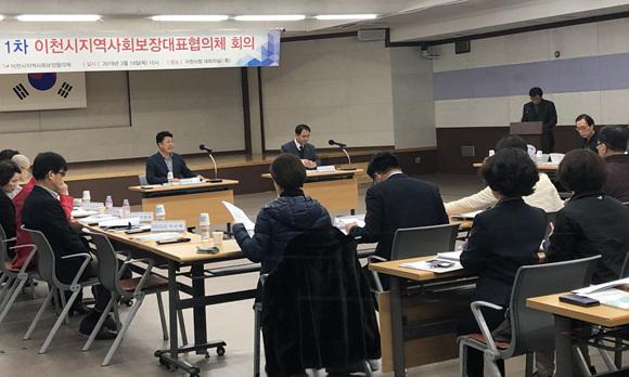 지역사회보장대표협의체 회의 (1).jpg