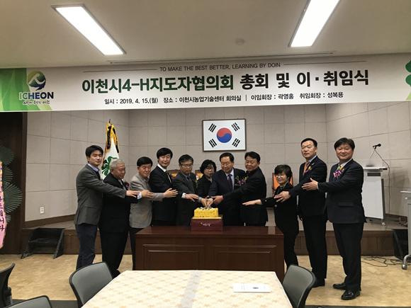 이천시4-H지도자연합회 회장 이취임식 (2).jpg