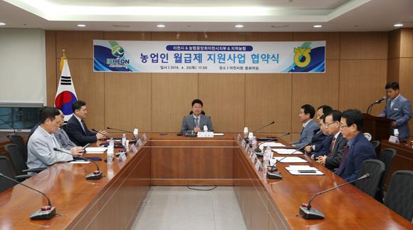 이천시, 지역농협과 농업인 월급제 업무협약 체결 (1).jpg