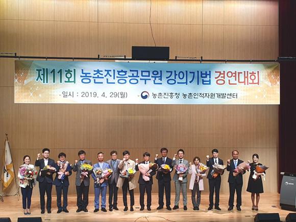 이천시농업기술센터 농촌진흥공무원 강의기법 경연대회 장려상 수상 (1).jpg