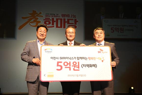 이천시와 SK하이닉스가 함께 하는 행복나눔 孝한마당 (2).jpg