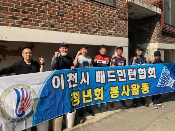 이천시 배드민턴협회, 증포동 취약계층 주거개선 봉사 활동 (1).jpg