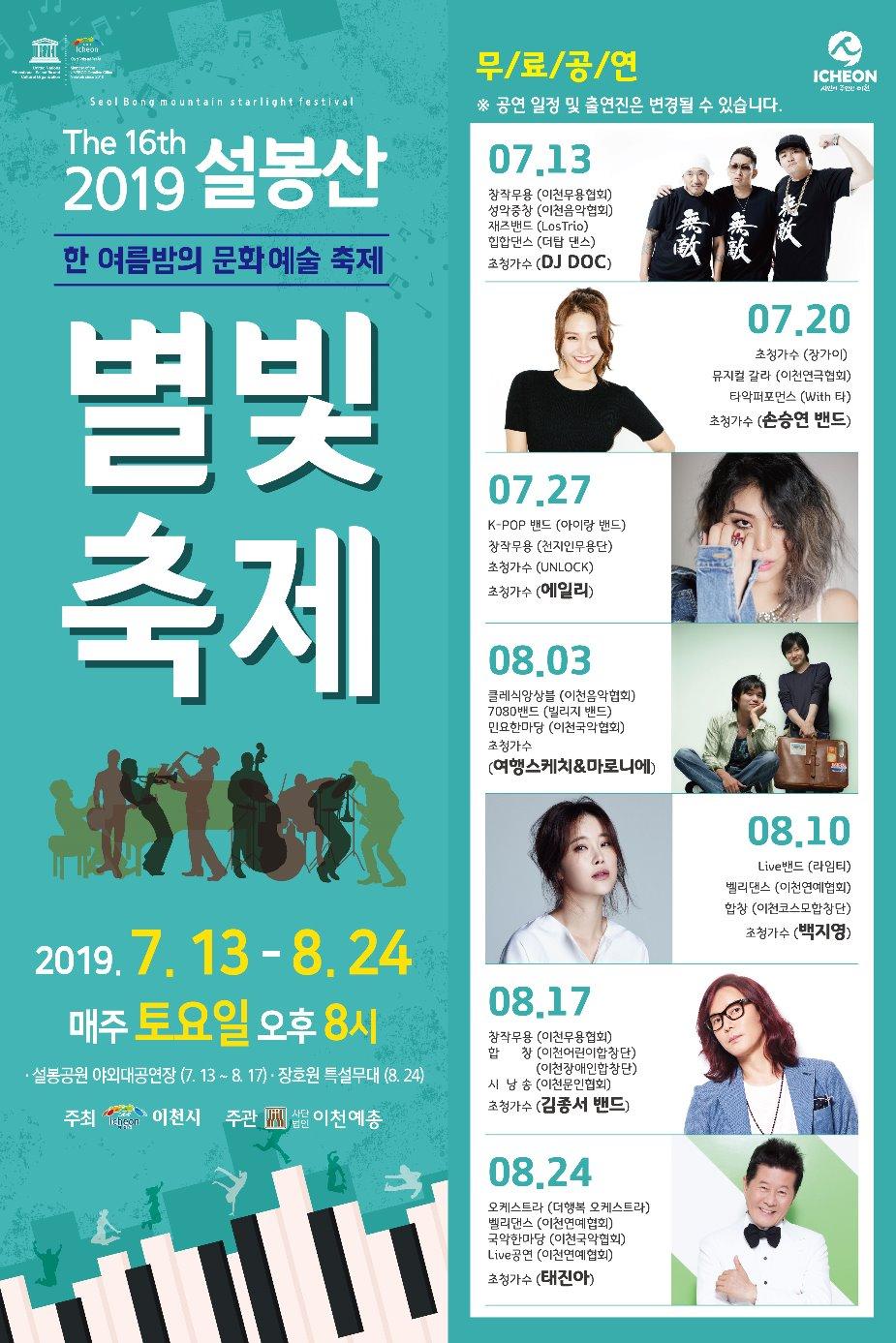 2019별빛축제 보도자료 세로형.jpg