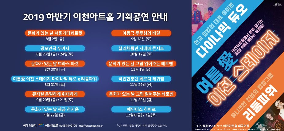 이천아트홀-신문광고-하단통-369-170 -20190703-1.jpg