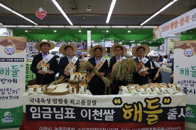 이천시, 일본산 대체품종 임금님표 해들米 첫  출시 (2).jpg