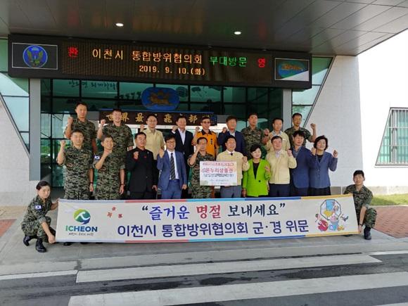 이천시, 3분기 통합방위협의회 개최…추석맞이 군 장병, 의경 위문 (1).jpg