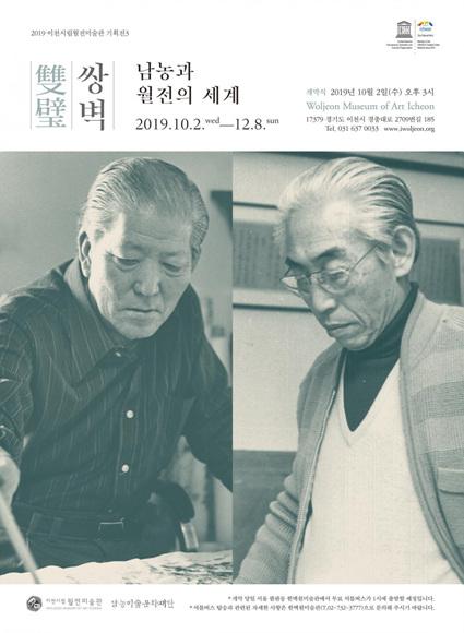 남농월전 광고.jpg