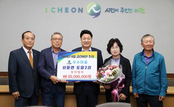 9월 클린이천 우수마을로 신둔면 도암2리 선정.jpg