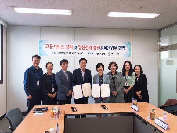 성남고용노동지청-이천시정신건강복지센터 업무협약 체결 (3).jpg