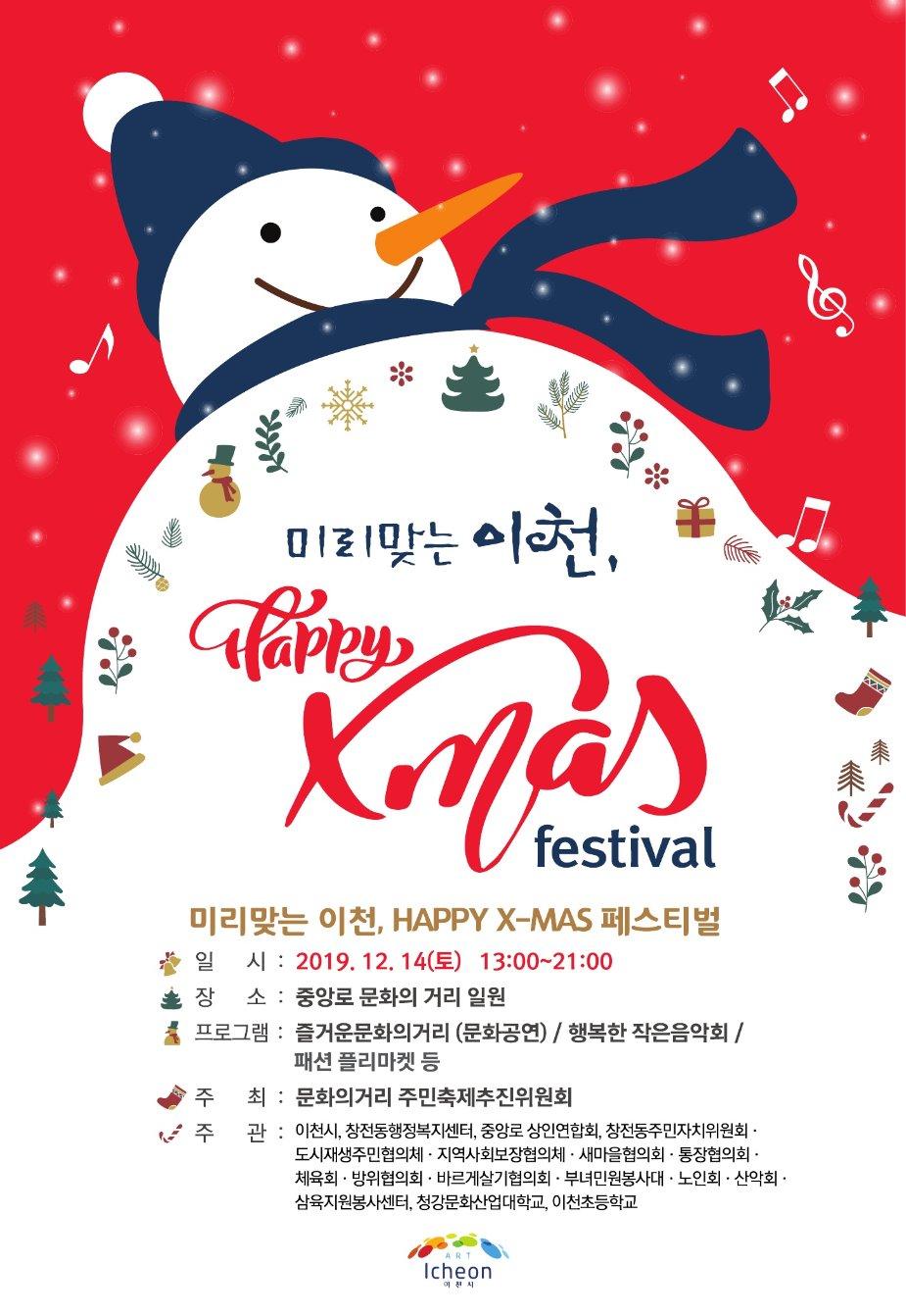 미리맞는 이천 HAPPY X-MAS 페스티벌.jpg