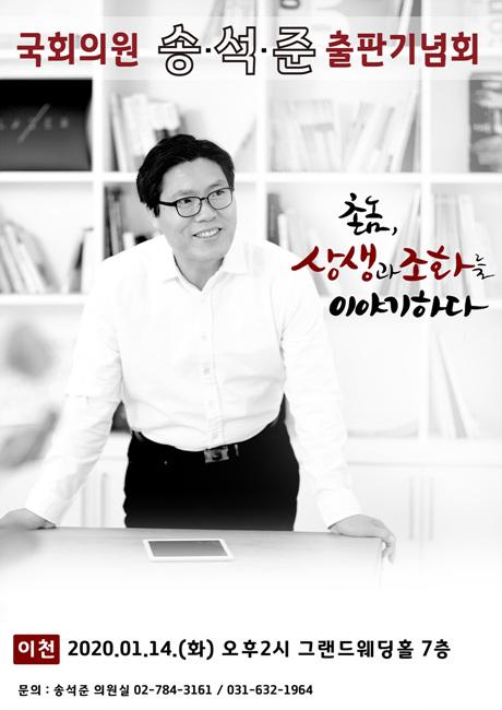 송석준 의원 출판기념회.jpg