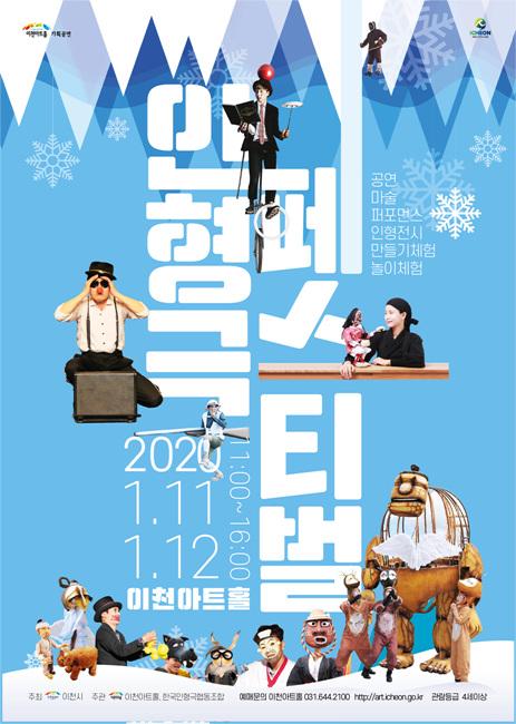 2020 이천아트홀 인형극 페스티벌 포스터.jpg