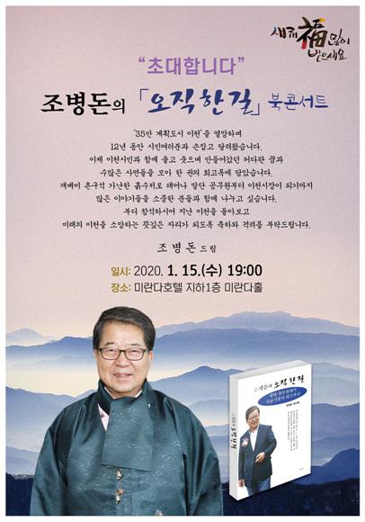 조병돈 북콘서트 초대장.jpg