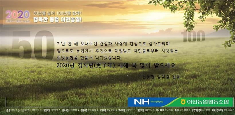이천농협광고시안.jpg