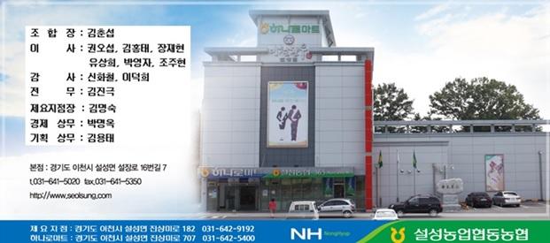 설성농협광고1월.jpg