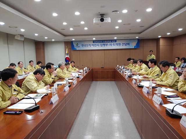 이천시-시·도의원 제9차 정책간담회 (1).jpg