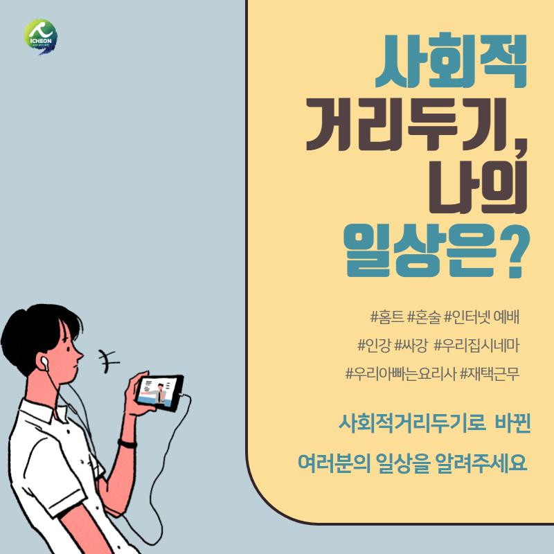 _사회적 거리두기 후 바뀐 나의 일상_ 일상 수기 모집.png