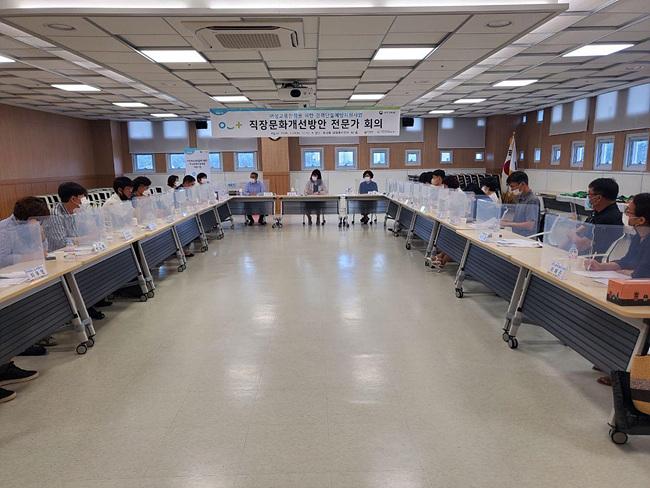 직장문화개선방안 전문가 회의 (2).jpg