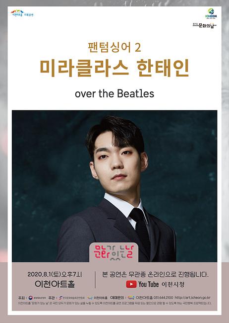 미라클라스 한태인'Over the Beatles'.jpg