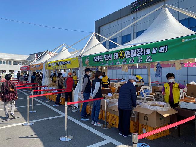 경기동부인삼농협유통센터 워킹스루 판매행사 (2).jpg