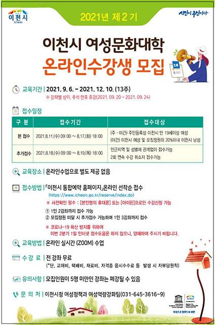 제2기 이천시 여성문화대학 온라인 수강생 모집 (1).jpg
