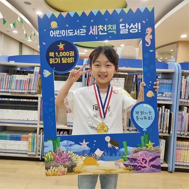 어린이도서관 세천책 2호 달성자 김주은 어린이.jpg