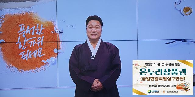추석맞이 군경 위문품 전달.jpg